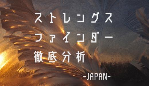 ストレングスファインダー診断結果【徹底分析】日本人に多い資質1位はどれ?