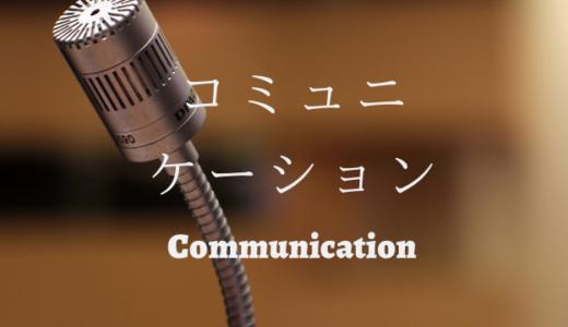 ストレングスファインダー「コミュニケーション」超解説|お喋り好きな説明上手!