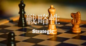 【戦略性】洞察力抜群の策士!先を見通す力|ストレングスファインダー超解説