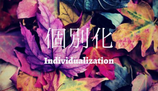 【個別化】違いを愛でる才能発掘人|ストレングス・ファインダー超解説