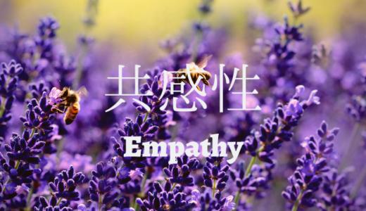 【共感性】鋭い!他者の感情を察する力|ストレングスファインダー超解説