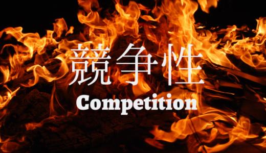【競争性】勝利の飽くなき追求者|ストレングスファインダー超解説