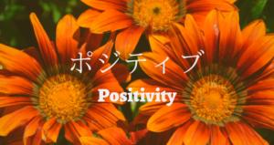 【ポジティブ】ユーモア好きな楽観主義者|ストレングスファインダー超解説