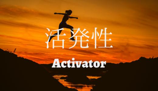 【活発性】進め!恐れ知らずの行動派|ストレングスファインダー超解説