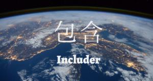 【包含】寛容!他者を受け入れる大海の器|ストレングス・ファインダー超解説