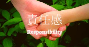 【責任感】有言実行!約束は必ず守る|ストレングスファインダー超解説