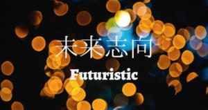 【未来志向】心躍る未来を描くビジョニスト|ストレングスファインダー超解説