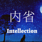 【内省】一匹狼タイプ!孤独を愛する思想家|ストレングス・ファインダー超解説