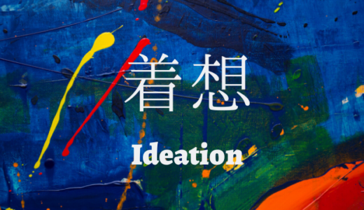 【着想】独創性が光る天性のアイディアマン|ストレングス・ファインダー超解説